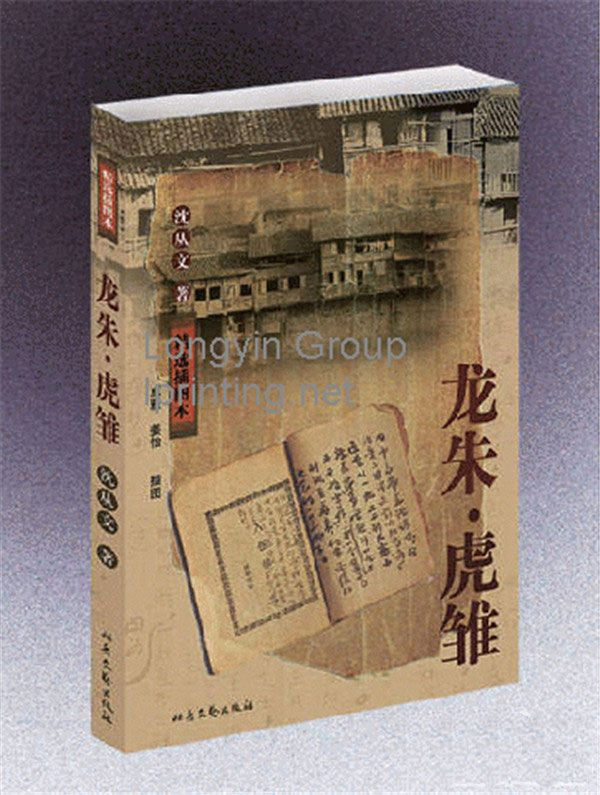 Paperbound Printing Service China,Paperback Printing China,Softcover Book